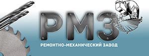 Харьковский ремонтно-механический завод